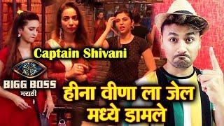 Captain Shivani THROWS Veena And Heena In JAIL Heres Why | Bigg Boss Marathi 2 Latest Update
