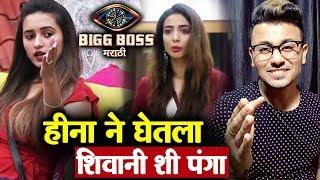 Heena Panchal FIGHTS With Shivani Heres What Happened | Bigg Boss Marathi 2 Latest Update