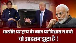 No Such Request By PM India Rejects Trumps Kashmir Mediation Claim || Punjab Kesari TV