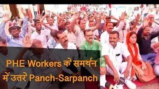 PHE Workers के समर्थन में उतरे Panch-Sarpanch, केंद्र सरकार और राज्य प्रशासन को जमकर कोसा