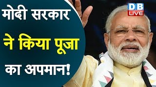 PM Modi सरकार ने किया पूजा का अपमान ! PM Modi सरकार पर भड़कीं Mamata Banerjee  #DBLIVE