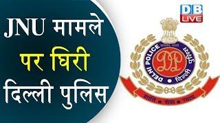 JNU मामले पर घिरी Delhi Police | सरकारी वकील ने चार्जशीट पर उठाए सवाल |