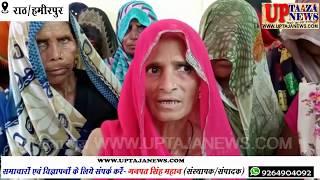 राठ पुलिस द्वारा फर्जी जेल भेजे जाने पर ग्रामीणों ने एसडीएम को सौंपा ज्ञापन