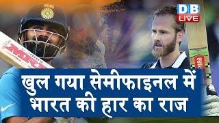खुल गया सेमीफाइनल में भारत की हार का राज |बदलावों से नहीं मिलती जीत | #SportsLive