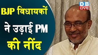 BJP विधायकों ने उड़ाई PM की नींद | मणिपुर सरकार पर मंडराया खतरा | #DBLIVE