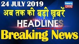 अब तक की बड़ी ख़बरें | morning Headlines | breaking news 24 July | india news | top news | #DBLIVE