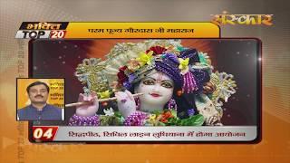 Bhakti Top 20 || 24 July 2019 || Dharm And Adhyatma News || Sanskar
