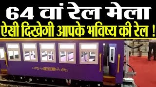 हरियाणा के अंबाला में राष्ट्रीय रेल मेले का आयोजन...रेलवे के भविष्य की जानकारी यहां मिलेगी !