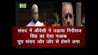 संसद में ओवैसी ने उड़ाया गिरिराज सिंह का ऐसा मजाक,पूरा संसद हॅसने लगा