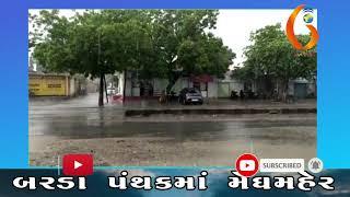 બરડા પંથકના ગામોમાં ધોધમાર વરસાદ 22 07 2019