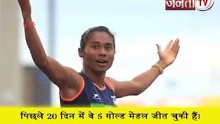 गोल्डन गर्ल Hima Das ने 19 दिन में 5 gold medal जीते