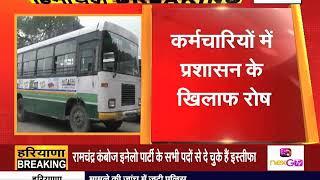 HRTC के कर्मचारियों की हड़ताल छठे दिन भी जारी , यात्रियों को हो रही परेशानी