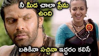 నీ మీద చాలా ప్రేమ ఉంది బతికినా సచ్చినా ఇద్దరం కలిసే - Latest Telugu Movie Scenes