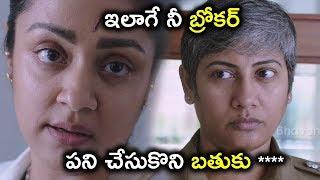 ఇలాగే నీ బ్రోకర్ పని చేసుకొని బతుకు పోవే **** - Latest Telugu Movie Scenes - Jyothika