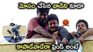 మోసం చేసిన వాడిని కూడా కాపాడేవాడేరా ఫ్రెండ్ అంటే  - Latest Telugu Movie Scenes