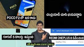 Tech news in telugu 406:honor 9x,apple patent,google pixel 4 offer,redmi k20,oneplus,chandrayaan 2