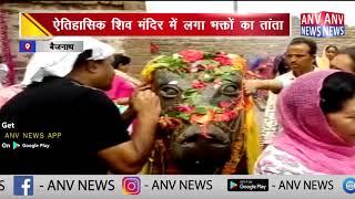 ऐतिहासिक शिव मंदिर में श्रद्धालु कर रहे भोलेनाथ के दर्शन