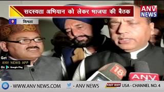 BJP सदस्यता अभियान के बीच CM जयराम ठाकुर ने शिमला में बैठक की