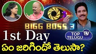 Bigg Boss Episode 1 | Star Maa Bigg Boss Telugu Season 3 | Bigg Boss Day 2 | Top Telugu TV