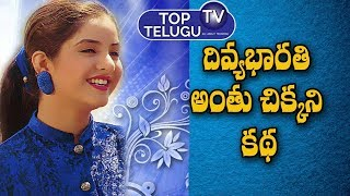 About Actress Divya Bharathi Untold Life Story | Top Secrets | TollyWood News | Top Telugu TV
