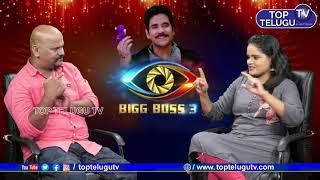 Star Maa Bigg Boss 3 Telugu | Differences Among Bigg Boss Telugu Seasons | Bigg Boss Latest Episode