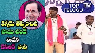 Singer Sai Chand Emotional Song On Telangana CM KCR Schemes | Telangana Songs| Top Telugu TV
