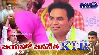 KTR Birthday Special Song | TRS Working President KTR Songs | Telangana Songs | Top Telugu TV