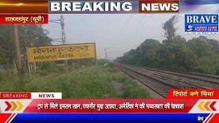 #Katra : अपनी बदहाली पर आंसू बहा रहा मीरानपुर कटरा रेलवे स्टेशन | #BRAVE_NEWS_LIVE TV