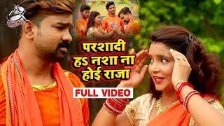 #Video #Antra Singh Priyanka और #Brajesh Singh का Bolbam Song   परसादी हs नाशा न होई राजा