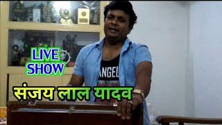 बोला हमार सुगनी, Bola Hamar Sugani, #Sanjay lal Yadav, Live Lucknow