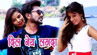 आ गया सनी सम्राट का हिट गीत-Dil Ne Lagda-New Bhojpuri Video 2019