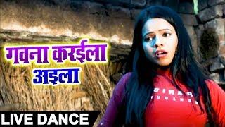 Arvind Akela Kallu के गाने पे इस लड़की ने किया जबरजस्त डांस - LIVE DANCE