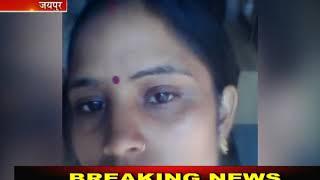 जयपुर मे सदिग्ध परीस्थिति मे महिला की मोत
