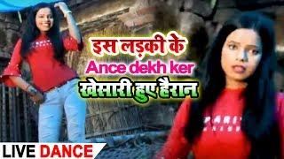 इस लड़की के Dance Dekh Ker - खेसारी हुए हैरान
