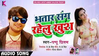 Pappu Pritam का 2018 का सबसे हिट गाना   भतार संग रहेलु खुश    Latest Bhojpuri Hit Song 2018