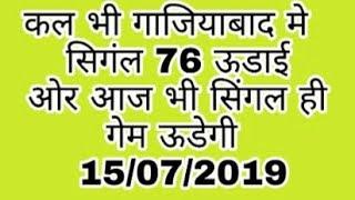 कल भी गाजियाबाद मे सिगंल  ( 76 ) पास हुई ओर Daily Game पास होती है हमारी desawer satta company 2019