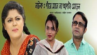 গাঁয়ে মানে না আপনি মোড়ল (পর্ব -৭৪)।Mousumi। A K M Hassan। Siddiqur Rahman। Chanda।Shamima।Dr.Ezazu