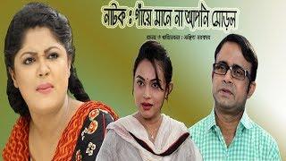গাঁয়ে মানে না আপনি মোড়ল (পর্ব -৭৬)।Mousumi। A K M Hassan। Siddiqur Rahman। Chanda।Shamima।Dr.Ezazu