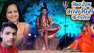 किन देब भांग पिसे के मसीन - Birbal Veeru yadav, Anita Shiwani का Hit Bol Bam Video Song 2019