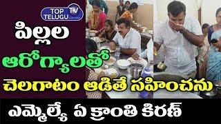Andole MLA Kranthi Kumar Inspect Food Quality At SW Hostel | Telangana News | Top Telugu TV