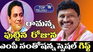 TRS MP Santosh Kumar Adopts KeesaraGutta Forest   KTR's Gift A Smile Challenge   Top Telugu TV