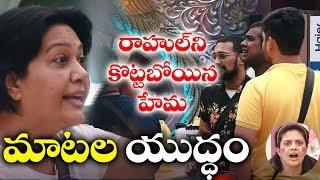 Rahul Sipligunj Actress Hema Fight    Bigg Boss Telugu 3 Latest Promo   Top Telugu TV