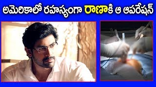 Rana undergoes big surgery in us I #ranadaggubati I #virataparvam I #alluarjun I rectv india