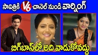 v6 channel warning to Teenmar savithri I bigg boss 3 telugu I #nagarjuna I rectv india