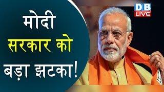PM Modi सरकार को बड़ा झटका ! IMF ने भारत की वृद्धि दर का अनुमान घटाया |#DBLIVE