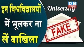 UGC से 23 विश्वविद्यालय फर्जी घोषित | UP के 8, Delhi के 7 विश्वविद्यालयों के नाम