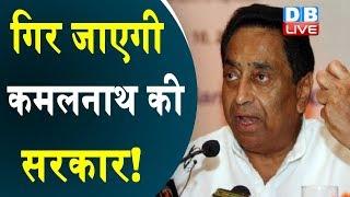 गिर जाएगी कमलनाथ की सरकार!   Gopal Bhargava   Kamalnath latest news   Madhya pradesh latest news