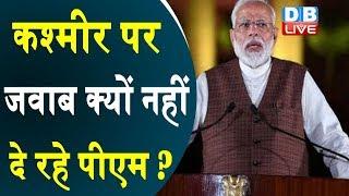 कश्मीर पर जवाब क्यों नहीं दे रहे PM ? संसद में गरमाया कश्मीर विवाद  #DBLIVE