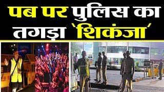 गुरुग्राम में देर रात चलते पबों पर पुलिस ने कसा शिकंजा..400 से ज्यादा युवक युवतियां गिरफ्तार