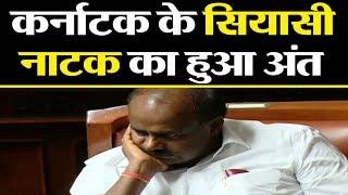 कर्नाटक की सियासत में भूचाल ...अब लंबे नाटक के बाद congress-jds का अंत...बीजेपी खेलेंगी ये दाव !